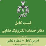 لیست کامل دفاتر خدمات الکترونیک قضایی