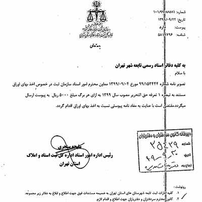 بخش نامه شماره 101/99/88581 مورخ 1399/09/22 اداره امور اسناد در خصوص بهای اوراق