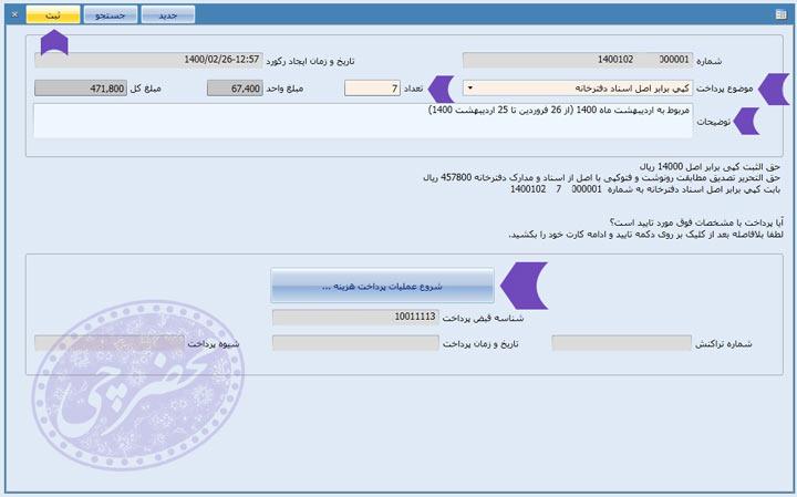 آموزش روش پرداخت حق الثبت برابر اصل اسناد دفترخانه در سیستم ثبت آنی