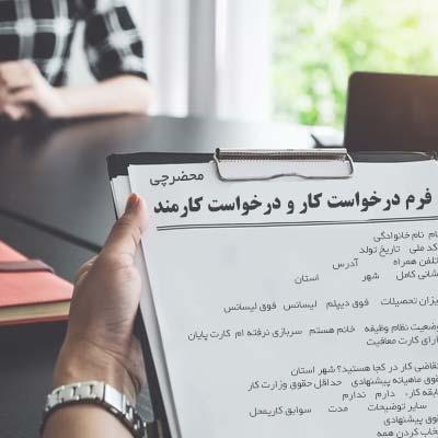 درخواست کار در دفترخانه اسناد رسمی سراسر کشور